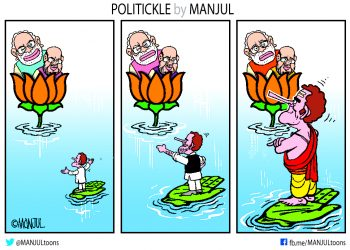 Politickle By MANJUL for Orissapost_HERE.NOW